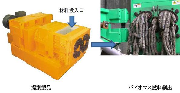 兵庫県発のリサイクル機器、パームオイル工場の廃棄物を固形燃料化