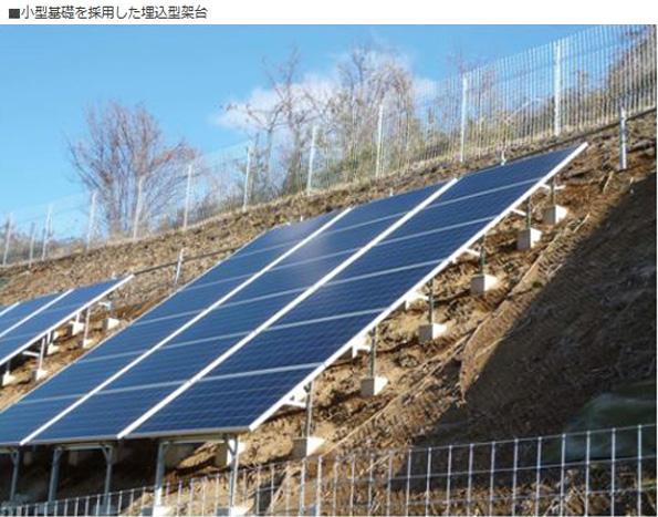 アジャスト式架台、シート型… 急な傾斜地での太陽光発電はどれがいい?
