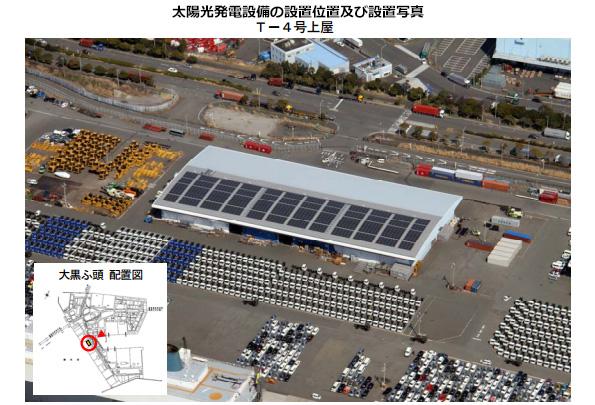 横浜港の倉庫屋根で太陽光発電(300kW) 発電事業者は「横浜市港湾局」