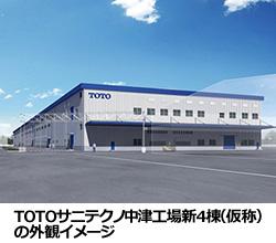TOTO、143億円かけて自社工場を超省エネ化 LED照明や外壁塗布など