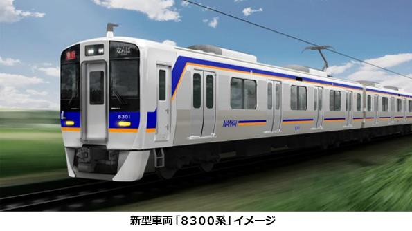 大阪~和歌山間の南海電鉄 秋から省エネタイプの新型車両が走行
