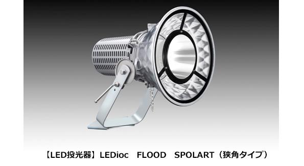 岩崎電気、HID投光器と同形状のLED投光器を拡充 24機種に