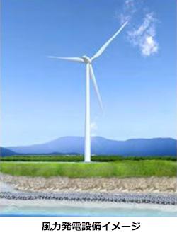 JR東日本、風力発電事業に参入 2020年までに東北で100MWを目指す
