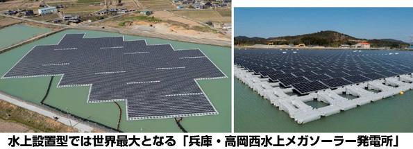 兵庫県で世界最大の水上メガソーラー、稼働 京セラ製太陽電池×仏製架台