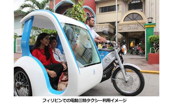 フィリピンの3輪タクシーをEVに 排気ガスも減り、運転手も助かる新ビジネス