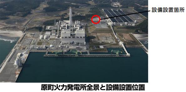 東北電力、石炭火力発電所で木質バイオマス燃料の混焼開始 まずは1%