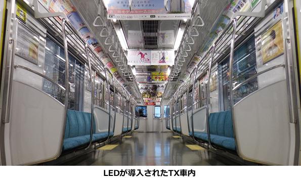 つくばエクスプレス、全車両がLED照明化 消費電力が半分に!