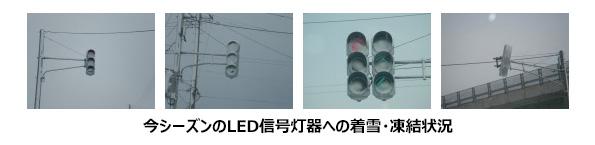 着雪・凍結に強いLED信号機 青森県が製品化の提案を募集