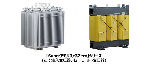 日立産機システムの超高効率アモルファス変圧器、さらに小型・軽量化