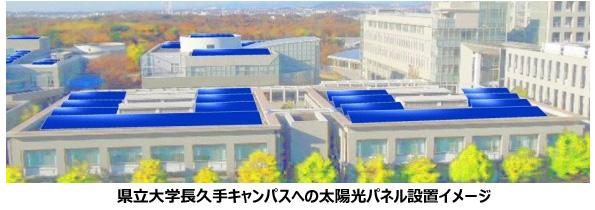 愛知県立大学、6施設で屋根貸し太陽光発電 賃料と災害時の電源をゲット