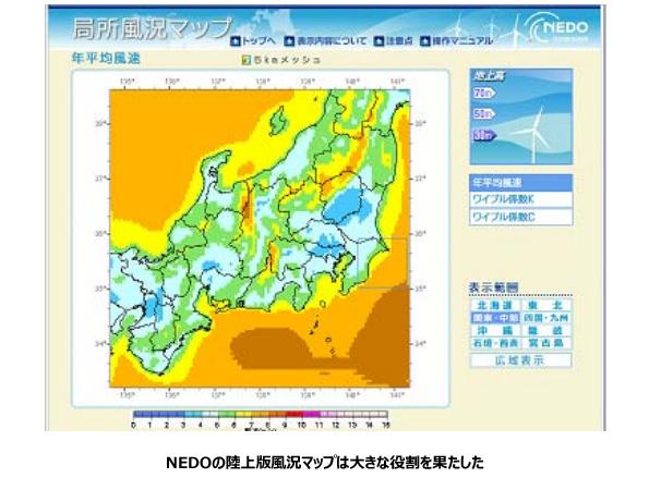 NEDO、洋上風力発電に特化した風況マップ作成事業者を募集