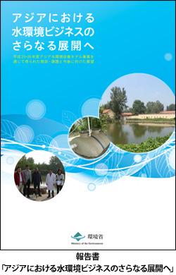 アジアの水ビジネスの可能性 環境省の実証試験結果が1冊の報告書に