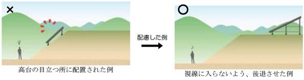 山武市では、候補地として期待されている斜面への設置も基準に引っかかってしまう事もある