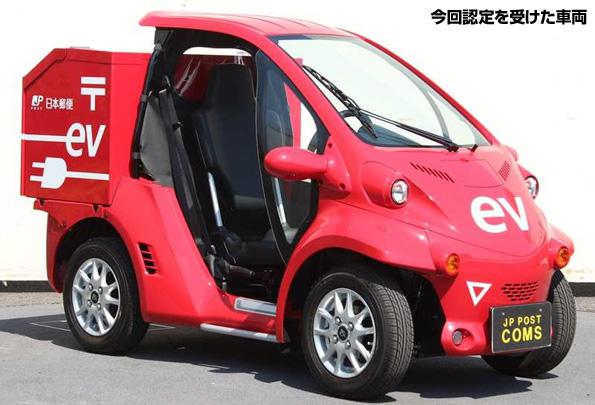 郵便局がトヨタ「コムス」で配達! 名古屋市で超小型モビリティの実験スタート