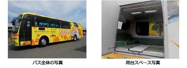 過疎地の路線バス、ヤマト運輸と一緒に「貨客混載」で維持 岩手県で新しい取組