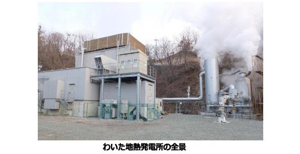 熊本県・わいた温泉郷で地熱発電所が運転開始 1500kW以上は国内16年ぶり