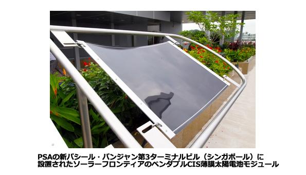 薄さ1.5mmの「曲がるCIS太陽電池モジュール」 シンガポールのビルに導入