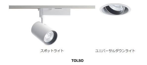アパレル・飲食店用、LEDスポットライト・ダウンライト パナソニックの新型が発売