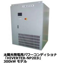 日立の中規模太陽光発電パワコン 曇天時にも昇圧して売電可能な機能を搭載