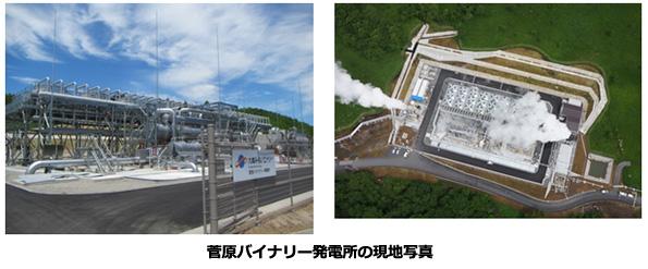 大分県で大規模地熱バイナリー発電所稼働 自治体の熱源を買い取るモデル