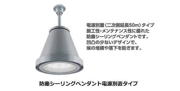 水気や粉塵の多い工場でも使える高天井用LED照明 遠藤照明が新発売