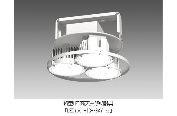 「電源併置形」の高天井用LED照明、最大76%省エネ 岩崎電気が30機種新発売