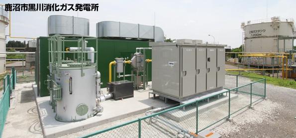 栃木県鹿沼市に下水汚泥・廃棄物のバイオガス発電所 地域バイオマスも収集