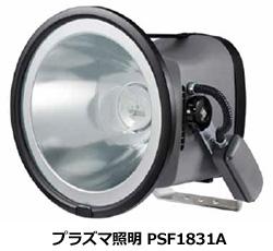 LED照明より高性能? 大型スポーツ施設などに最適な「プラズマ照明」