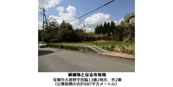 兵庫県宝塚市、市民太陽光発電所の設置事業者を公募 最大250万円助成