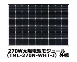 東芝の新しい住宅用太陽光発電パネル、「両面発電」ではなく「両面受光セル」