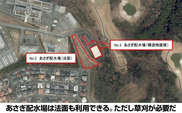大阪府茨木市、水道施設を太陽光発電事業に貸し出し 事業者募集へ