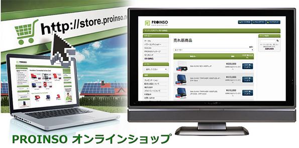 外資系の太陽光発電部材も仕入れOK! 中小施工店向けのネットショップ