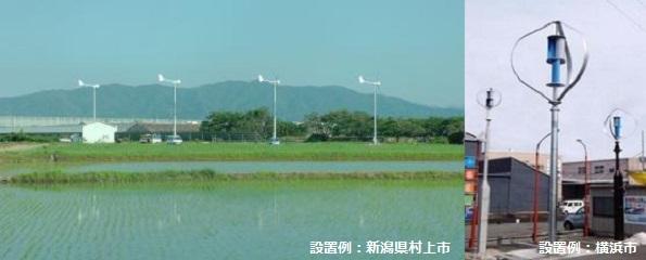 「都市部での小形風力発電に挑む者はおるか!」 神奈川県が挑戦者募集