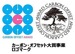 今年も「カーボン・オフセット大賞」の募集開始 今年で5回目