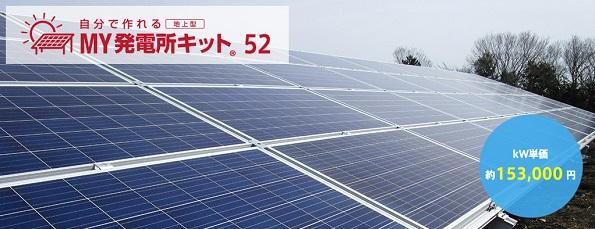 798万円・52kWの太陽光発電キットが新発売 FITより高い電力買取サービスも