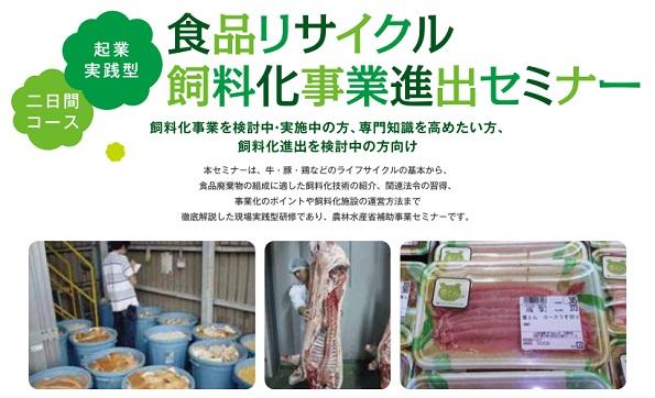 食品廃棄物を家畜用飼料に 参加無料のセミナー・現地見学・マッチング会