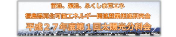 福島県で太陽光発電分野のビジネスチャンスセミナー 保守管理や廃棄物など