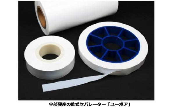 リチウムイオン電池の需要増大 宇部興産がセパレーター製造設備を増設