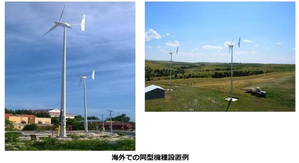 神奈川県の小形風力発電プロジェクト 設置費用3000万円、補助額870万円