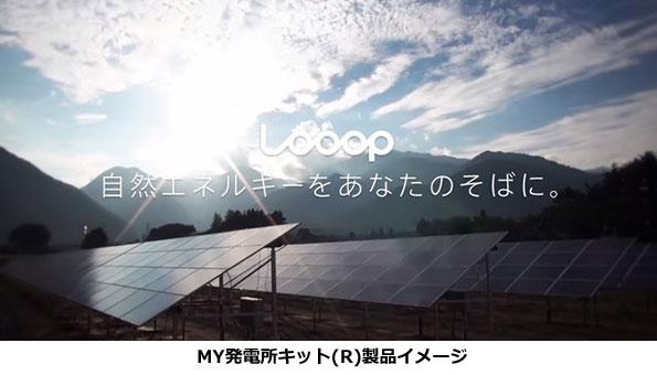 グッドデザイン賞にLooopの「自作型太陽光発電キット」