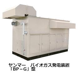 国産のバイオガス発電装置(300kWクラス) ヤンマーから発売