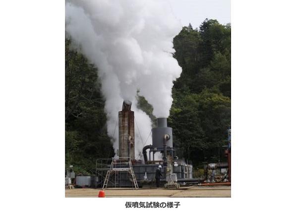 北海道・阿女鱒岳地域の地熱発電、仮噴気試験を実施