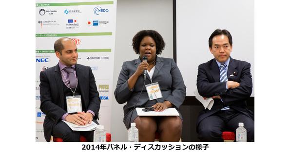 東京都でエネルギー貯蔵の国際会議+展示会 欧州・ドイツ・北米からも講演者