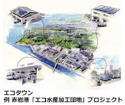 「エコタウン」をもっと広げよう! 宮城県、自治体職員向けに講演会を実施
