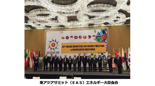 ASEANのエネルギーに関する国際会議が終了 日中韓の先進技術に期待