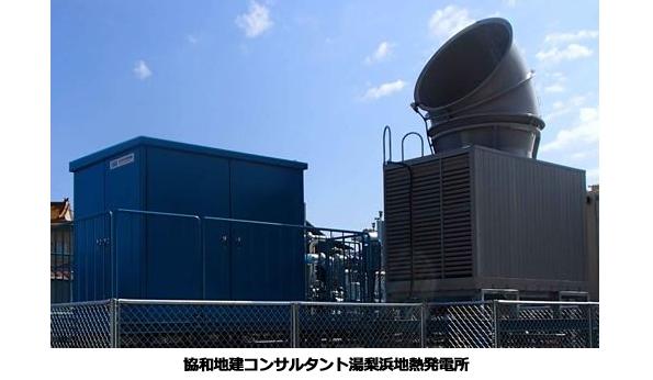 鳥取県の東郷温泉でバイナリー発電スタート 90度の熱水、発電後は温泉に