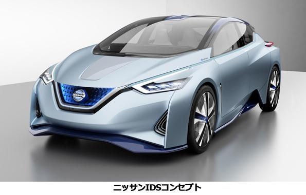 東京モーターショー:日産、電気自動車と自動運転のコンセプトカーを発表