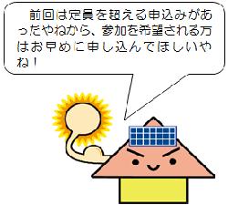 東京都、工務店・リフォーム事業者向けの省エネセミナー開催 前回は満員御礼