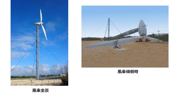 倒れて台風を回避する「可倒式風力発電」 沖縄県・多良間島でまた1つ稼働
