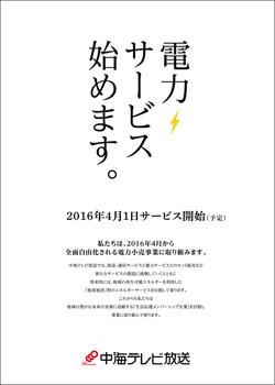 鳥取県の「中海テレビ」も電力小売事業へ参入 ケーブルTVと電力をセットに